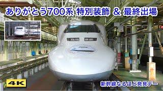 ありがとう700系 特別装飾 & 浜松工場最終出場 2019.10【4K】
