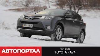 Toyota RAV4 2.2 D-4D. Тест - драйв нового РАВ4 от АвтоПортал(Конец 2014 года вообще оказался успешным для Тойоты. Как для нашего голодного времени, конечно. Те, кто лишь..., 2015-01-24T00:31:02.000Z)