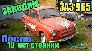 Заводим ЗАЗ-965 после 10 летнего простоя в Гараже.