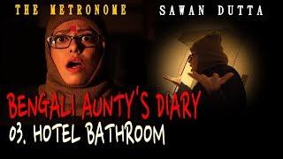 03 HOTEL BATHROOM | BENGALI AUNTY'S DIARY | SAWAN DUTTA | THE METRONOME