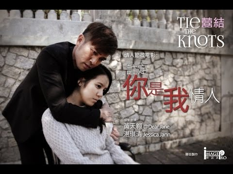 Dear Jane Tim 及 Jessica Jann 主演 TIETHEKNOTS.HK囍結 2014情人節微電影《註定你是我情人》