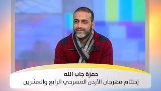 حمزة جاب الله - إختتام مهرجان الأردن المسرحي الرابع والعشرين