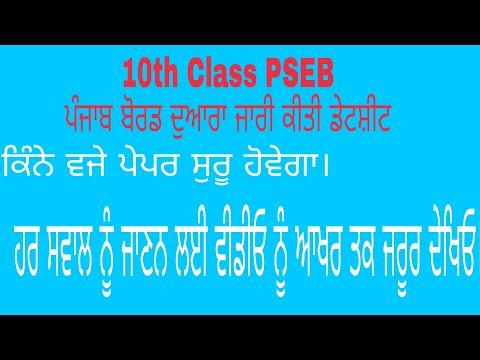 PSEB 10th Class Datesheet 2018-2019