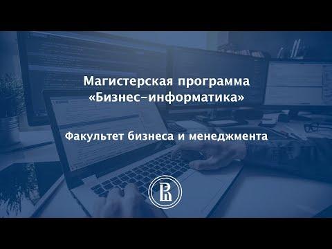 Магистерская программа «Бизнес-информатика»