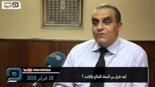 مصر العربية | كيف تفرق بين السمك الصالح والفاسد ؟