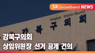 강북구의회 '후반기 상임위원장 선거' 후보자 등록 건의…