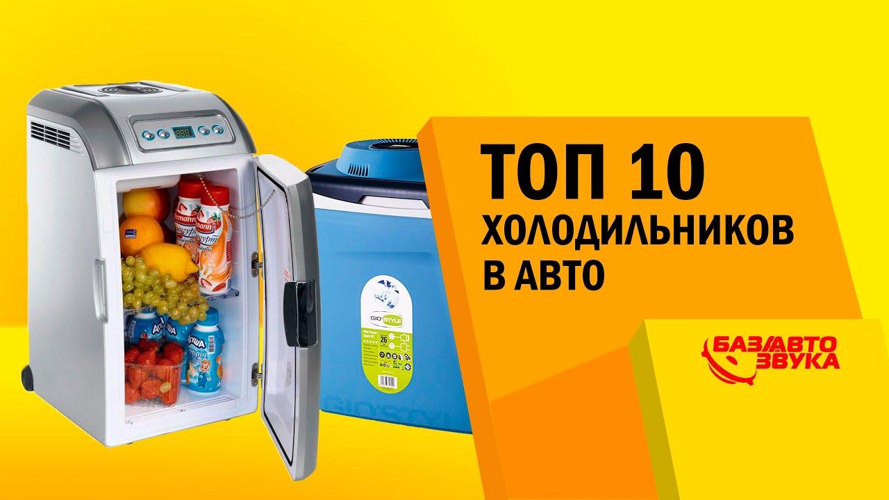 WAECO CoolFreeze CF 50 (CF-50) Компрессорный автохолодильник - YouTube