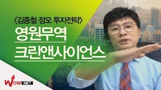[김종철증권알파고] 영원무역 크린앤사이언스 NHN #0…