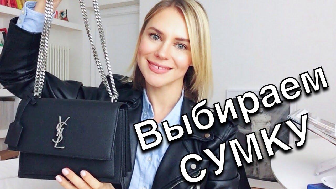 dae775cdebce Базовые сумки - Как выбрать сумку - Стильные советы 👜 - YouTube
