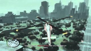 Прохождение GTA 4,миссия 45 - Документация