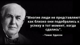 Эдисон, Томас  Мудрость Цитаты Edison, Thomas Wisdom Quotes