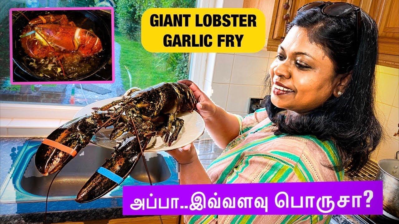 🦞 லாப்ஸ்டர் வருவல்/லாப்ஸ்டர பிரிச்சி மேயலாம் வாங்க!/Lobster butter garlic fry with garlic 🥖 bread