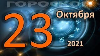 ГОРОСКОП НА СЕГОДНЯ 23 ОКТЯБРЯ 2021 ДЛЯ ВСЕХ ЗНАКОВ ЗОДИАКА
