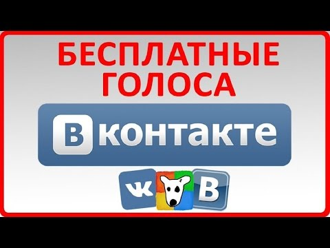 Голоса вконтакте бесплатно 50 голосов за 2 минуты/как получить голоса вконтакте бесплатно