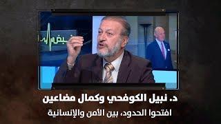 د. نبيل الكوفحي وكمال مضاعين - افتحوا الحدود، بين الأمن والإنسانية