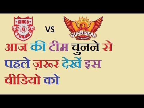 KXIP vs SRH IPL 2018 16th Match Best Dream 11 Teams Predictions and News