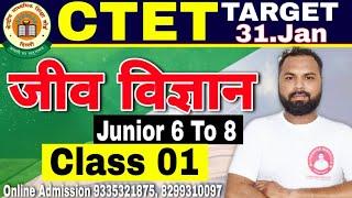Class 01 |#CTET 20-21(6th-8th)Junior level Science(विज्ञान) CTET Preparation/Biology Online  Classes