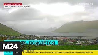 Фарерские острова можно увидеть в режиме реального времени - Москва 24