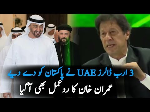 prime-minister-imran-khan-statement-after-uae-announce-to-give-3-billion-dollars-to-pakistan
