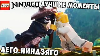 ЛУЧШИЕ МОМЕНТЫ ЛЕГО НИНДЗЯГО. BEST MOMENTS LEGO NINJAGO.
