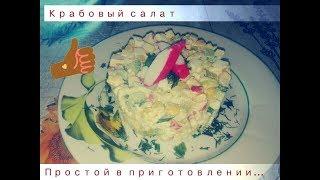 Крабовый салат самый простой способ приготовления ПРИЯТНОГО АППЕТИТА