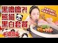 【千千進食中】整個黑嚕嚕的熊貓泡麵咖哩