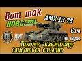 AMX 13 75 Самая правдивая инфа Доказательства перед вами Пора полюбить АМХ 1375 mp3