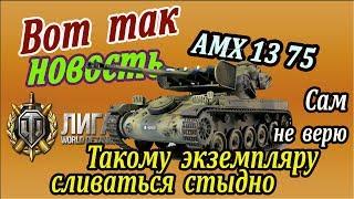 AMX 13 75 | Самая правдивая инфа! Доказательства перед вами. Пора полюбить АМХ 1375
