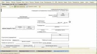 Заполнение авансового отчета в 1С Бухгалтерия 8.2(Порядок заполнения авансового отчета в программе 1С Бухгалтерия 8.2 Еще больше видео по 1С http://www.kurs-prof1c.ru., 2012-01-11T11:59:10.000Z)