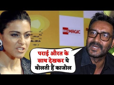 Kajol ने बोली Ajay Devgn के लिया ये बड़ी बात सब हो गए हैरान ! Mp3