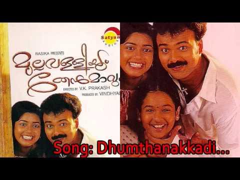 Dhumthanakkadi  - Mullavalliyum Thenmaavum