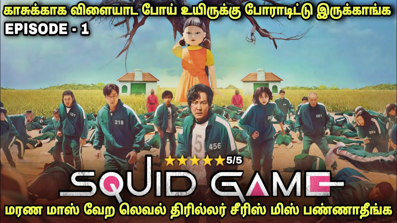 மரண மாஸ் சீரிஸ் வெறித்தனம்   Episode 1   Film roll   தமிழ் விளக்கம்   best movie review in Tamil