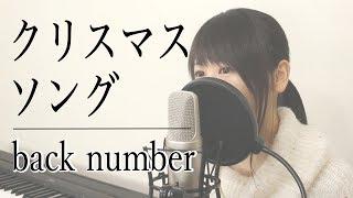 【女性ver】back number『クリスマスソング』(フル歌詞付き)