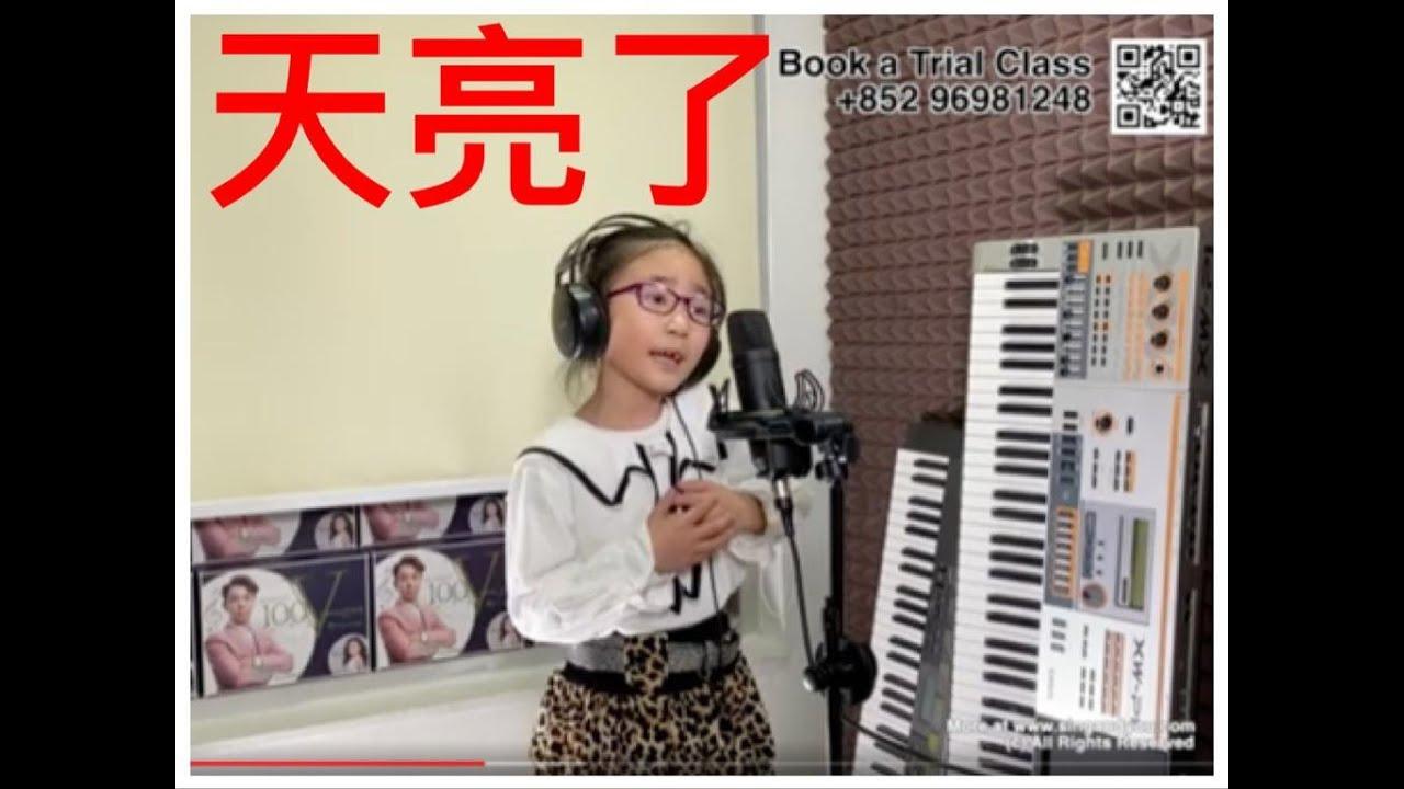 SAYMusic Cherry - 天亮了