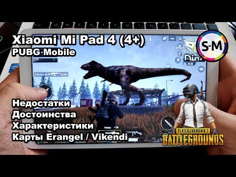 Обзор Xiaomi Mi Pad 4 в Pubg Mobile! (Mi Pad 4 Plus)