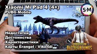 Xiaomi Mi Pad 4 в Pubg Mobile! (Mi Pad 4 Plus). Большие Трусы на Женской Попке