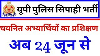 UP POLICE LATEST UPDATE ||UP POLICE LATEST NEWS || UP POLICE notification | UP POLICE new vacancy