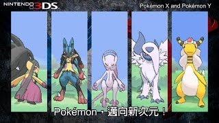 「超越進化的進化,Mega Evolution」影片 (台灣)