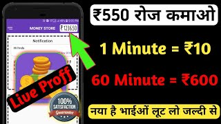 (NEW APP) ₹550 Paytm Cash Per Day | Best Earning App | Unlimited Self Earning Trick 2018