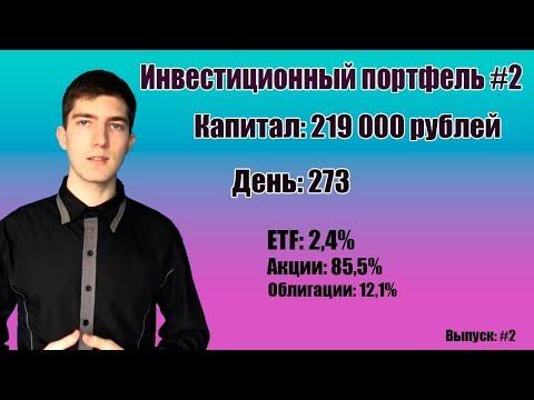 Мой инвестиционный портфель #2 | Портфель акций | Инвестиции | ETF, Акции, Облигации