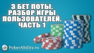Покер обучение | 3 бет поты. Разбор игры пользователей. Часть 1