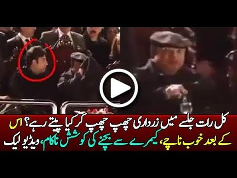 PPP asif ali zardari drinking during Golden Jubilee jalsa parade ground islamabad - video leaked