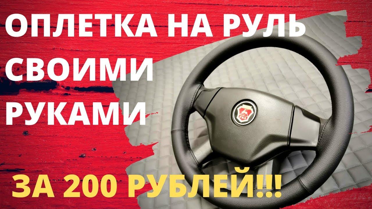 Оплетка на руль своими руками за 200 рублей!!! Мастер класс изготовления.