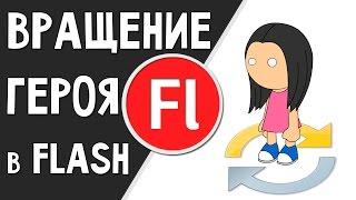 Как сделать вращение персонажа в Adobe Flash?