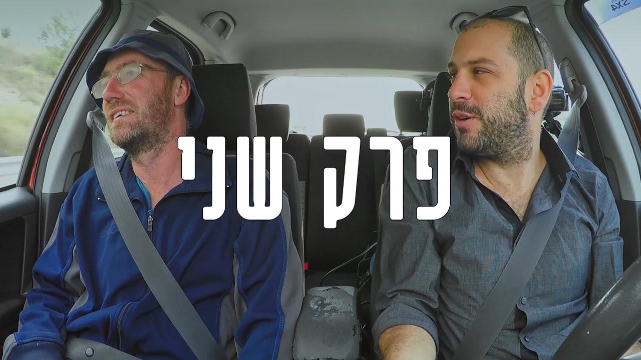 הטרמפיסטים עונה 1 | פרק 2 - מרדכי