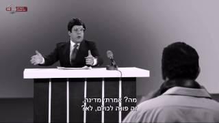 היהודים באים - הסיפור האמיתי של חיים יבין והמהפך | כאן 11 לשעבר רשות השידור