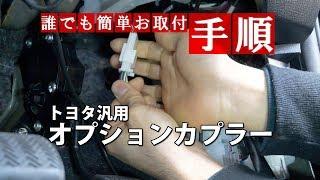 トヨタ汎用オプションカプラー 株式会社シェアスタイル