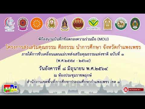 พิธีลงนามบันทึกข้อตกลงความร่วมมือ (MOU) ผ่านระบบ VDO Conferrence