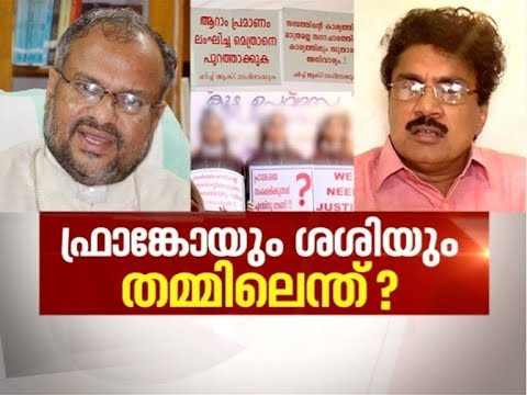 Who is protecting bishop | Asianet News Hour 10 SEP 2018