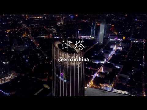 津塔 Tianjin World Financial Center  (DJI Mavic Pro 1080P)